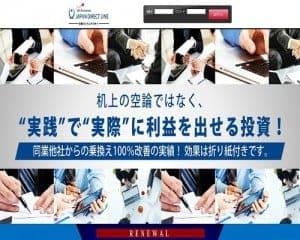 競馬予想会社JAPAN DIRECT LINEの画像