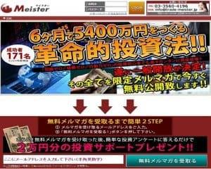 マイスター(Meister)