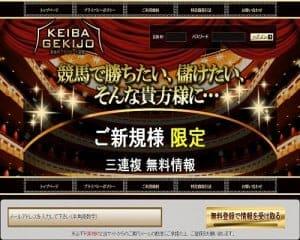 競馬予想会社競馬劇場(KEIBA GEKIJO)の画像