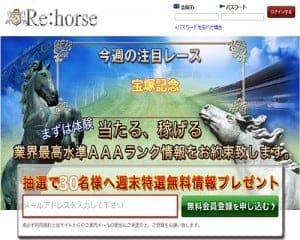 競馬予想会社Re:Horse(リーホース)の画像