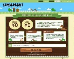 競馬予想会社UMANAVI(ウマナビ)の画像