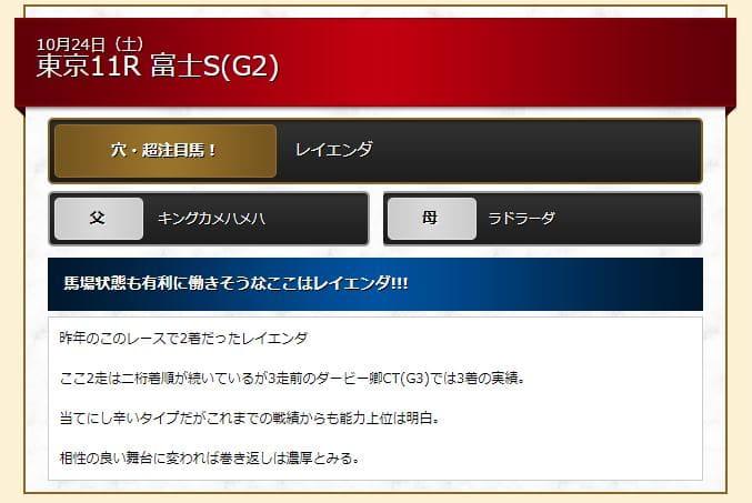 ギャロップジャパン 穴・超注目馬!