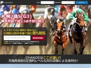 競馬予想サイト「チェンジ」の画像