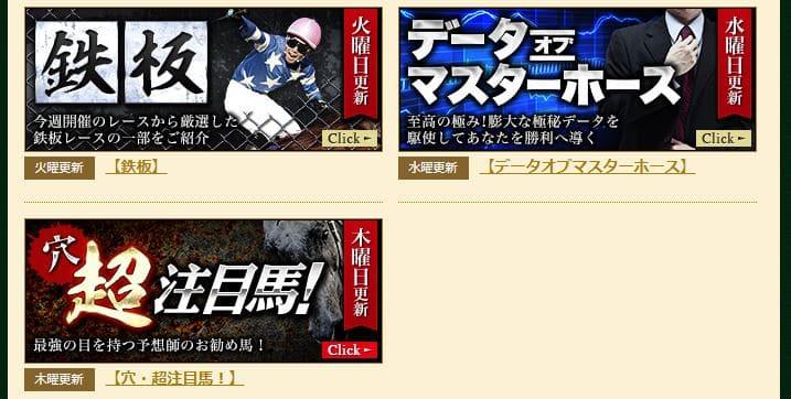 ギャロップジャパン 無料コンテンツ 定期更新