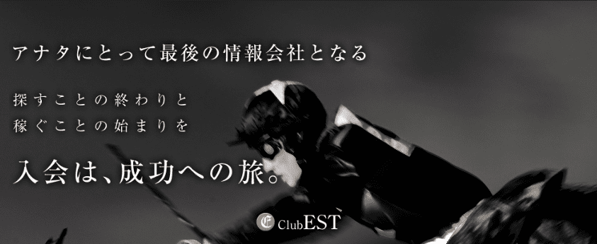 ClubEST(クラブエスト)