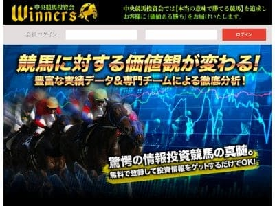 中央競馬投資会ウィナーズ