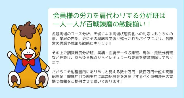 競馬予想会社「Site (サイト)」