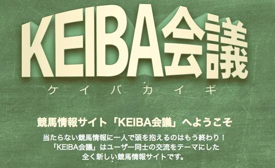 KEIBA会議(競馬会議)の画像