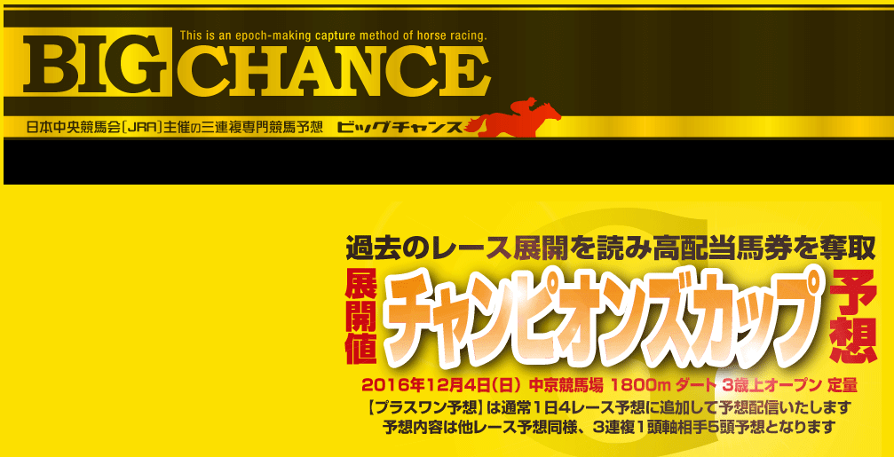 ビックチャンス(BIG CHANCE)(PERFECT NUMBER)
