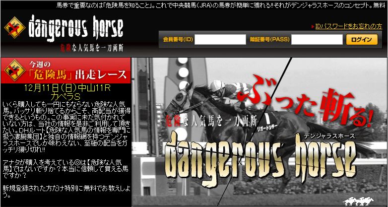デンジャラスホース(dangerous horse)(PERFECT NUMBER)