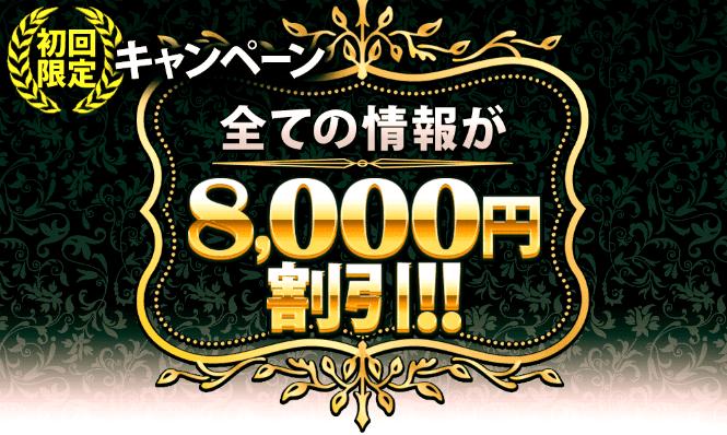 8,000円割引キャンペーン