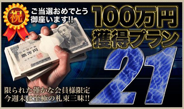 100万円獲得プラン21 当選