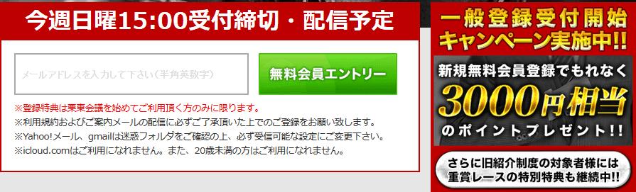 栗東会議の登録特典