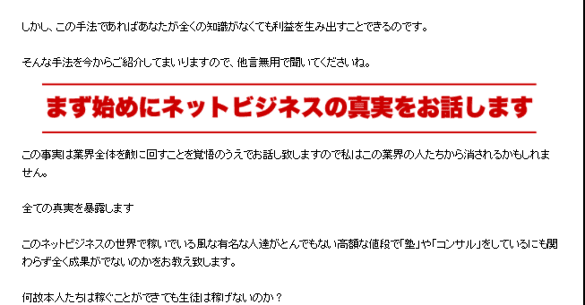 ウィナーズの紹介ページ