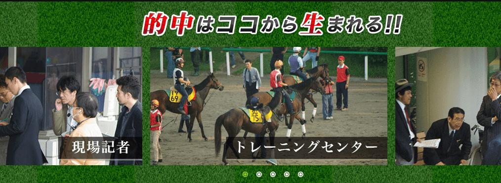 R競馬の非会員ページ