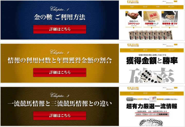 金の馬の啓蒙コンテンツ