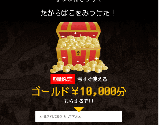 10,000円分の登録特典