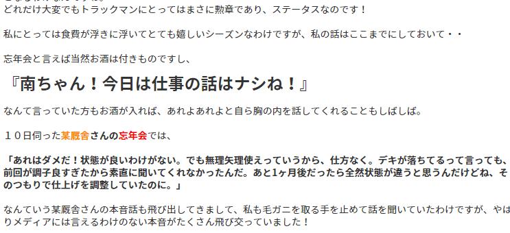 オフレコ記者ブログ南丸がゆく!!