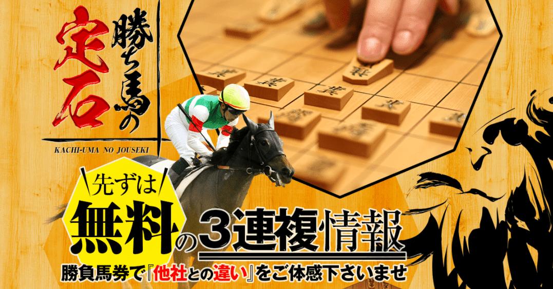 勝ち馬の定石の非会員ページ