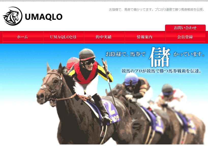 UMAQLO画像