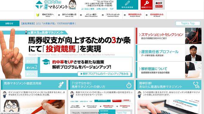 元・東大生の馬券マネジメント画像