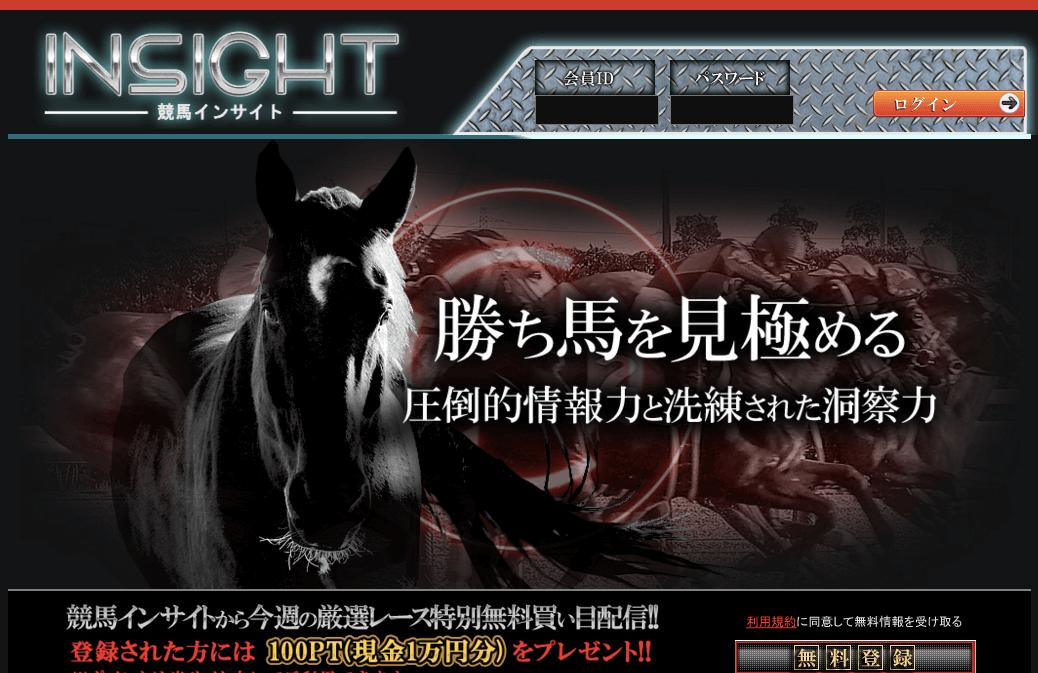 競馬INSIGHT(インサイト)