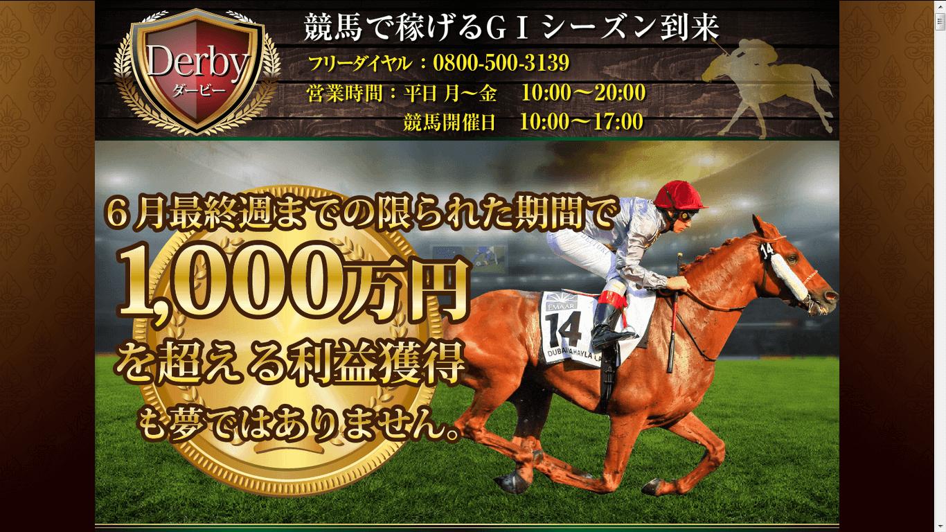 Derby(ダービー)