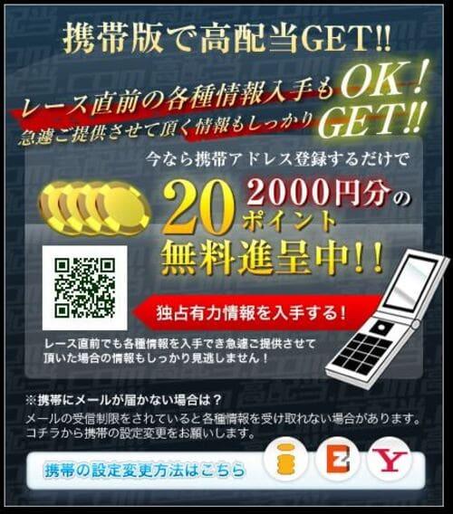 高配当.comの登録特典