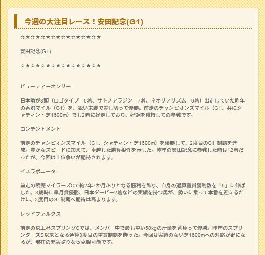keibahoudou.com-6