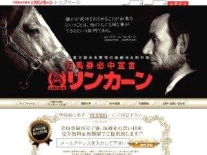 競馬予想サイトリンカーンの画像