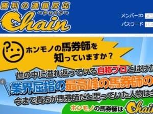 Chain(チェイン)の画像