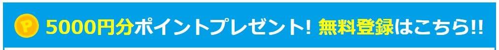 登録特典 5,000円分のポイント