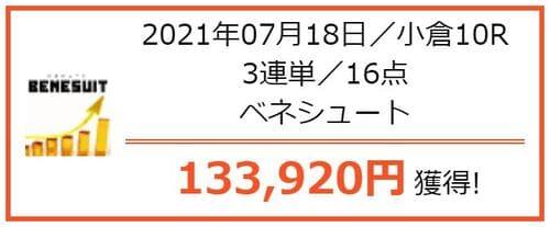 うまライブの的中 2021年7月18日小倉10R
