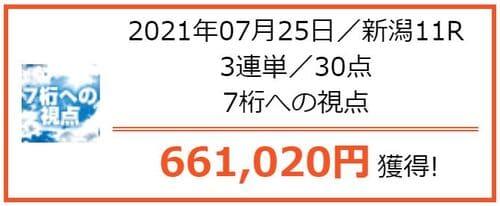 うまライブの的中 2021年7月25日新潟11R