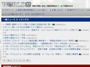WORLD競馬WEB
