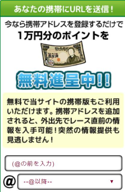 10,000円分のポイント