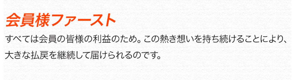 会員ファースト