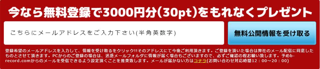 3,000円分のポイント