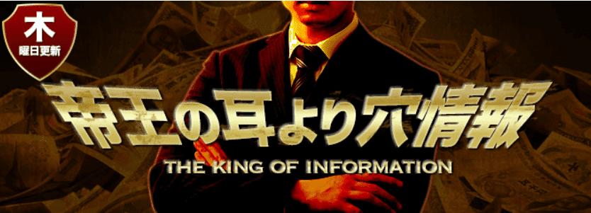帝王の耳より穴情報