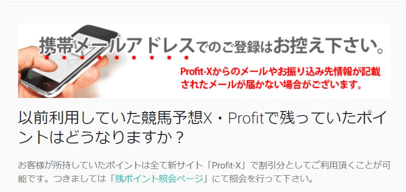 プロフィットエックス(Profit-X)