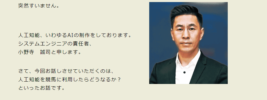 小野寺誠司