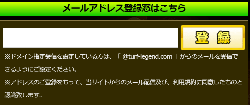 メールアドレス登録フォーム