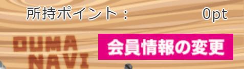 10,000円分のボーナス