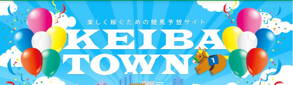 競馬タウン(KEIBA TOWN) トップ
