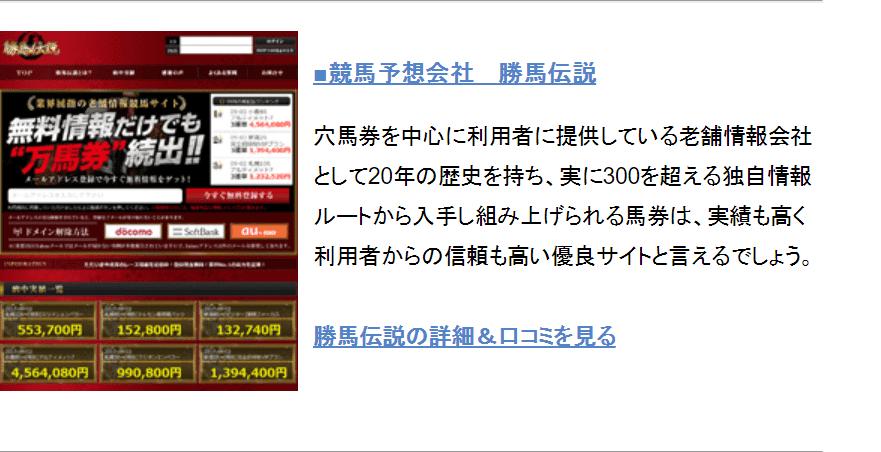勝馬伝説 ランキング2