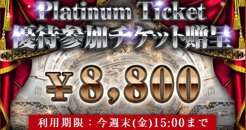 8,800円割引