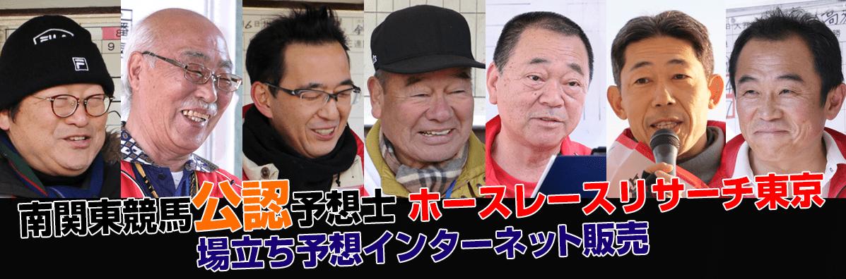 ホースレースリサーチ東京 非会員ページ