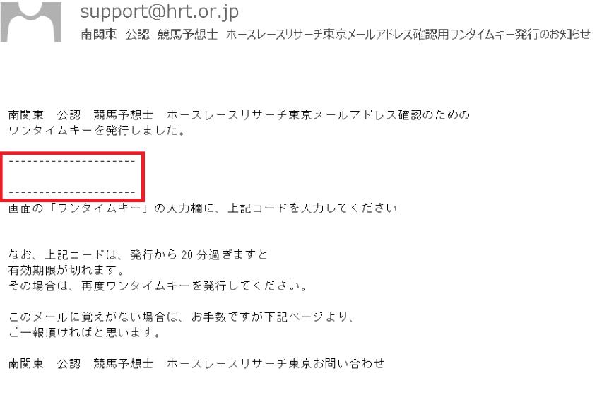 ホースレースリサーチ東京 案内メール