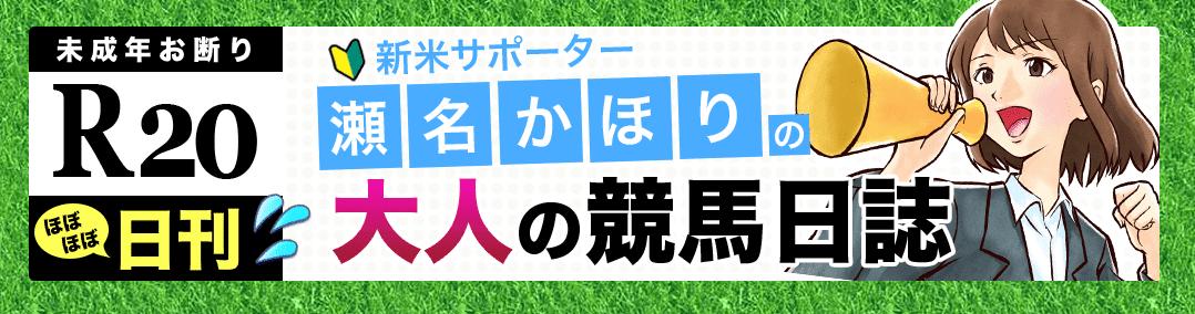 瀬名かほりの大人の競馬日誌