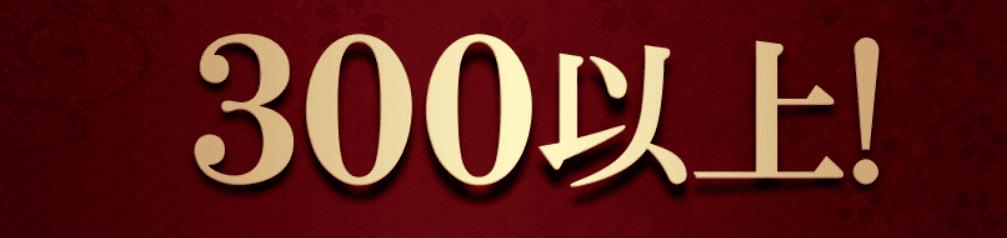 300ルート